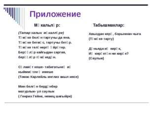 Приложение Мәкальләр: Табышмаклар: (Татар халык мәкалләре) Тәмәке белән тарту