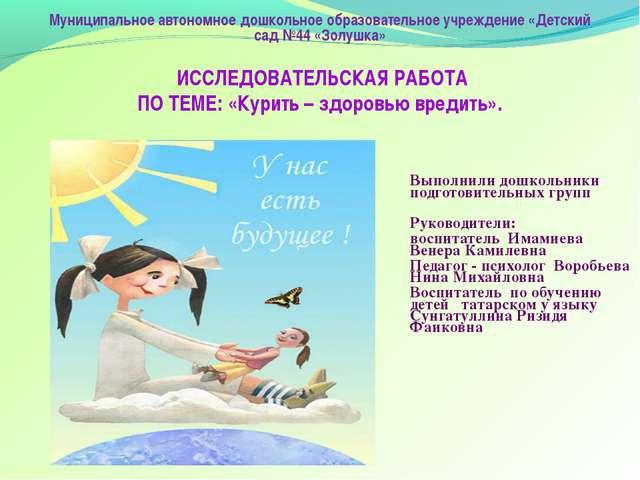Выполнили дошкольники подготовительных групп Руководители: воспитатель Имамие...