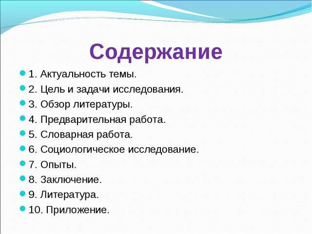 Содержание 1. Актуальность темы. 2. Цель и задачи исследования. 3. Обзор лите...