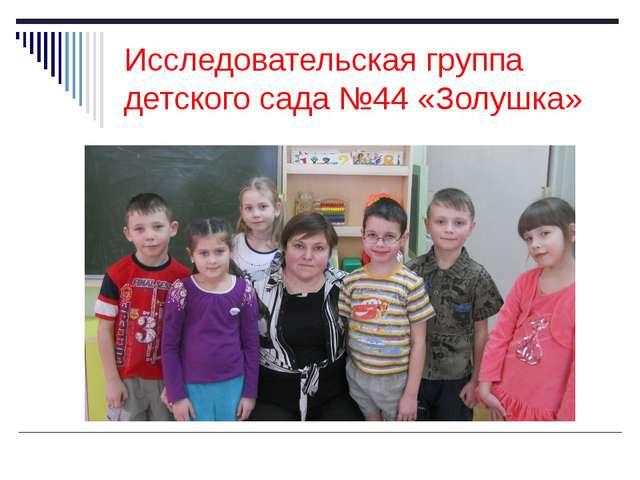 Исследовательская группа детского сада №44 «Золушка»