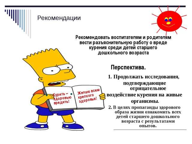 Рекомендации Курить – здоровью вредить! Желаю всем крепкого здоровья! 1. Прод...