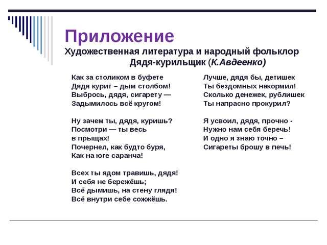 Приложение Художественная литература и народный фольклор Дядя-курильщик (К.Ав...
