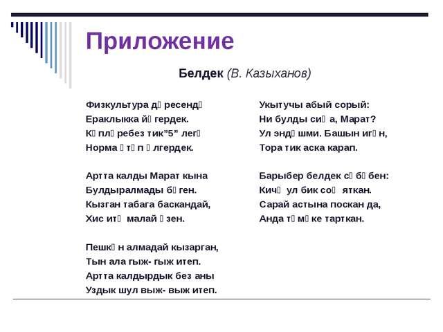 Приложение Белдек (В. Казыханов) Физкультура дәресендә Ераклыкка йөгердек. Кү...