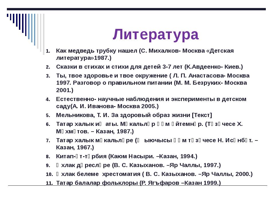 Литература Как медведь трубку нашел (С. Михалков- Москва «Детская литература»...