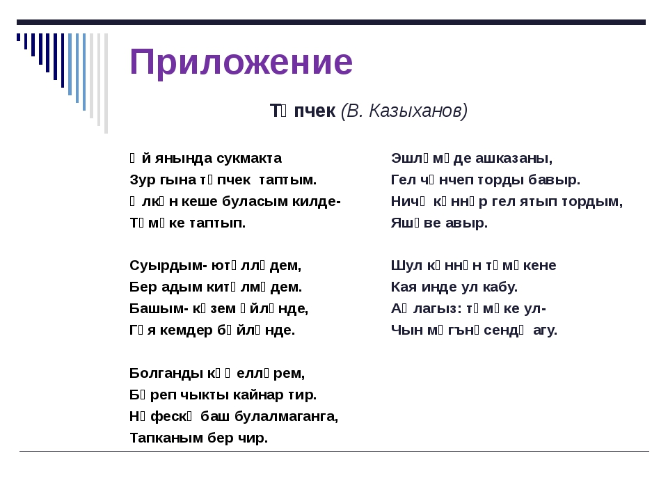 Приложение Төпчек (В. Казыханов) Өй янында сукмакта Зур гына төпчек таптым. Ө...