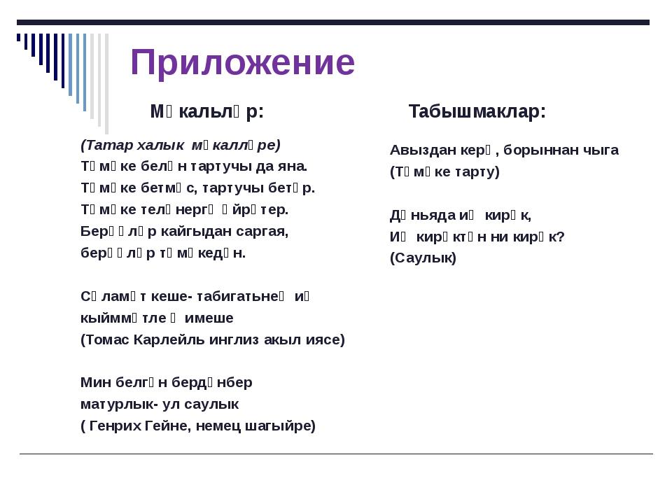 Приложение Мәкальләр: Табышмаклар: (Татар халык мәкалләре) Тәмәке белән тарту...