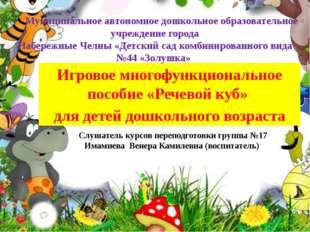 Игровое многофункциональное пособие «Речевой куб» для детей дошкольного возра