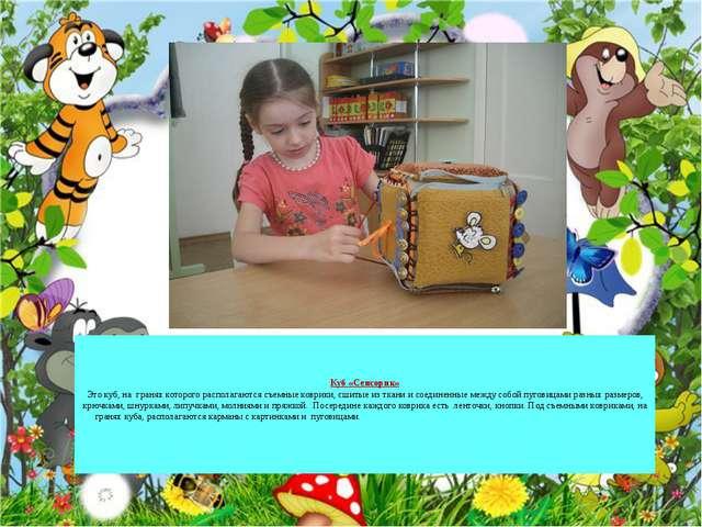 Куб «Сенсорик» Это куб, на гранях которого располагаются съемные коврики, сш...