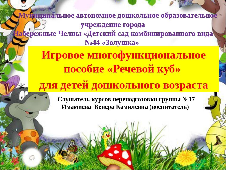 Многофункциональное пособие для детского сада своими руками