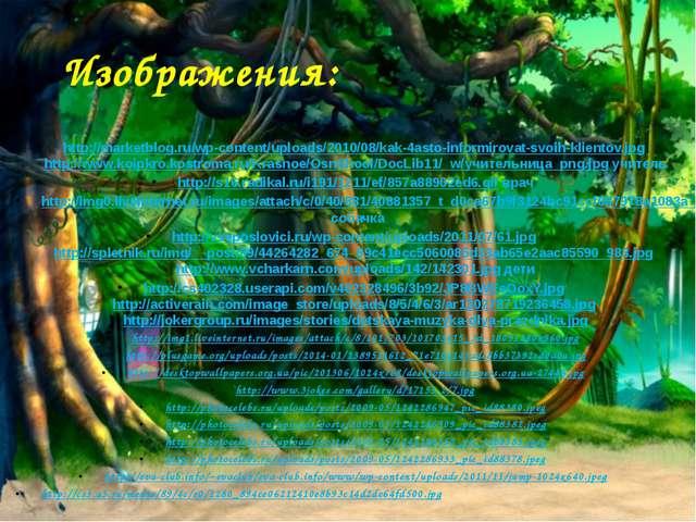 Изображения: http://marketblog.ru/wp-content/uploads/2010/08/kak-4asto-inform...