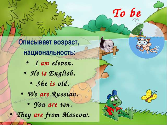 To be Описывает возраст, национальность: I am eleven. He is English. She is o...