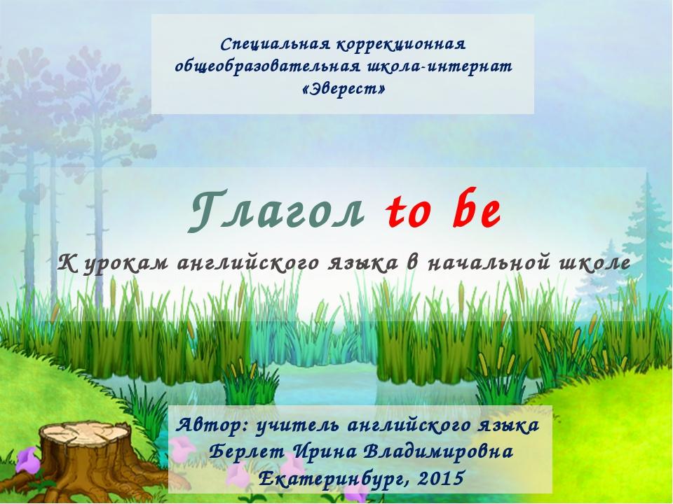 Специальная коррекционная общеобразовательная школа-интернат «Эверест» Глагол...