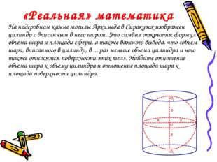 «Реальная» математика На надгробном камне могилы Архимеда в Сиракузах изображ