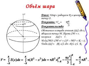 Объём шара Дано: Шар с радиусом R и центром в точке О. Доказать: Vшара = πR3.