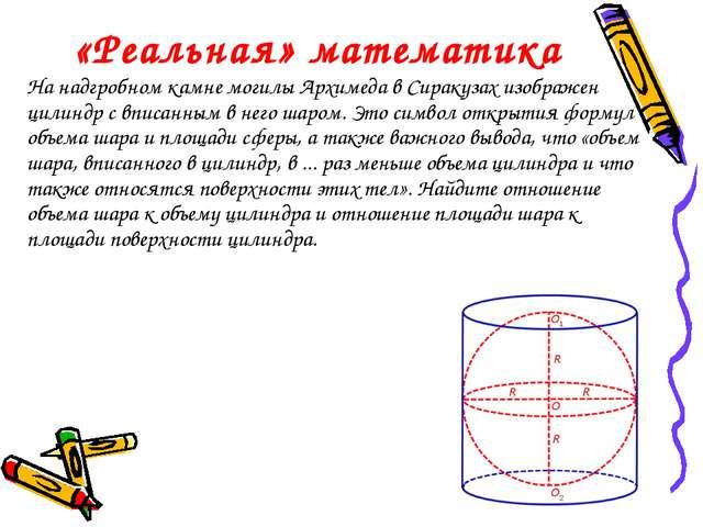 «Реальная» математика На надгробном камне могилы Архимеда в Сиракузах изображ...