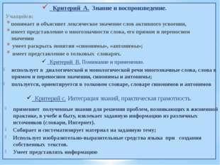 Реализация по конкретным темам предмета Тема: Лексика. 3 класс Учебные задач