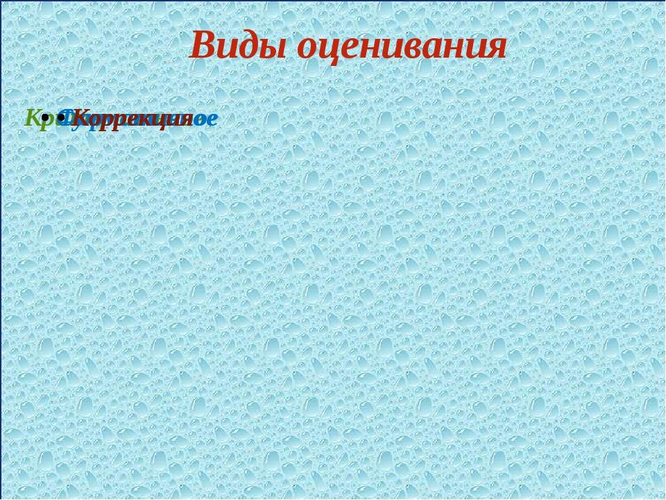 Авторы презентации: Колосок Т. Н. Критериальная таблица образовательной деяте...