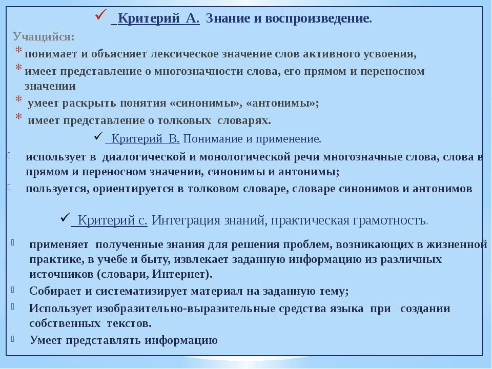 Реализация по конкретным темам предмета Тема: Лексика. 3 класс Учебные задач...
