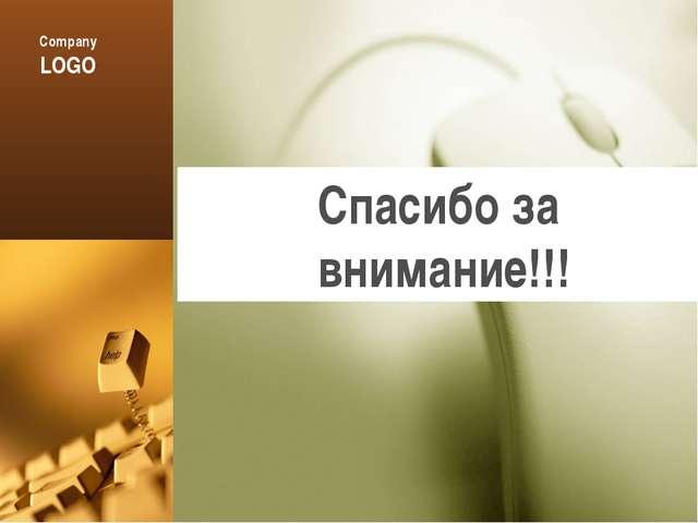 Спасибо за внимание!!! Company LOGO