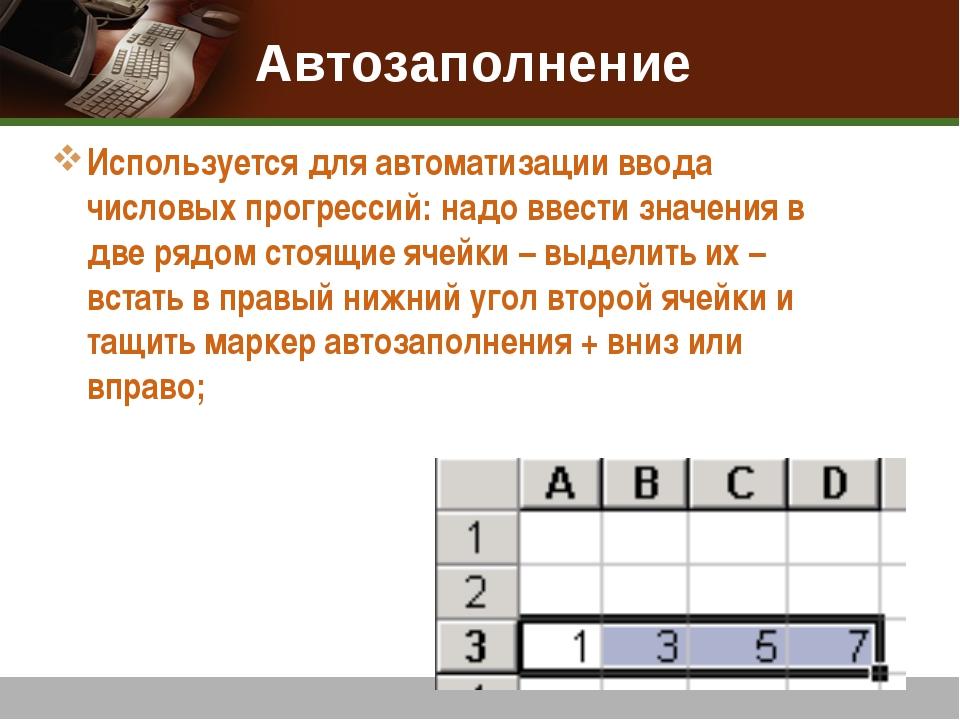 Автозаполнение Используется для автоматизации ввода числовых прогрессий: надо...
