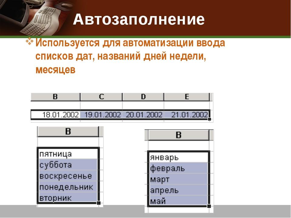 Автозаполнение Используется для автоматизации ввода списков дат, названий дне...