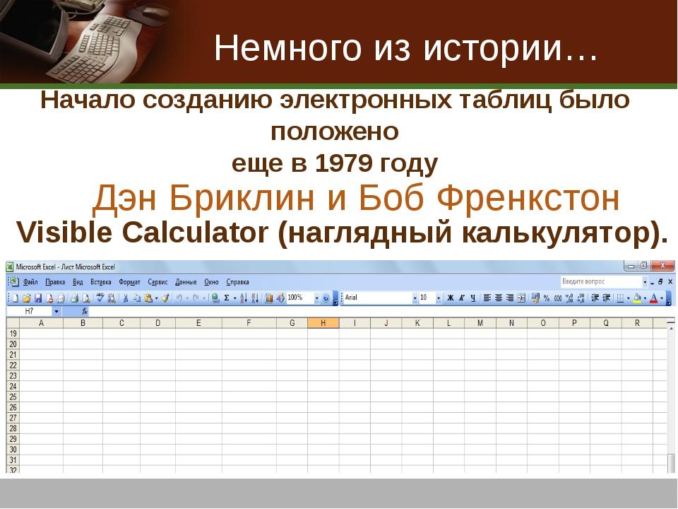 Начало созданию электронных таблиц было положено еще в 1979 году Дэн Бриклин...