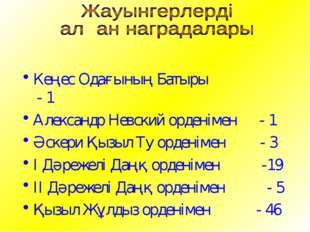 Кеңес Одағының Батыры - 1 Александр Невский орденімен - 1 Әскери Қызыл Ту о