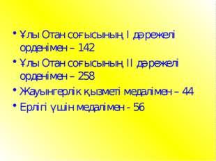 Ұлы Отан соғысының І дәрежелі орденімен – 142 Ұлы Отан соғысының ІІ дәрежелі