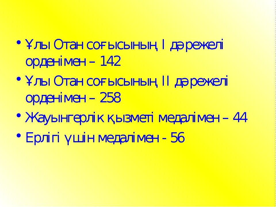 Ұлы Отан соғысының І дәрежелі орденімен – 142 Ұлы Отан соғысының ІІ дәрежелі...
