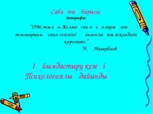 """Сабақтың барысы: Эпиграфы: """"1986 жылғы Желтоқсан оқиғалары қазақ жастарының"""