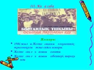 ІІІ. Жаңа сабақ Жоспары: 1986 жылғы Желтоқсаннның әлеуметтік-экономикалық жән