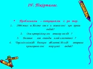ІV. Пікірталас. Проблемалық – ситуациялық сұрақтар. 1986 жылғы Желтоқсан оқиғ