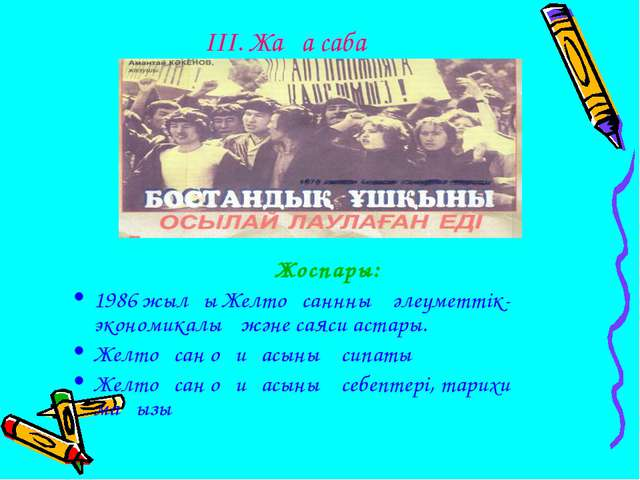 ІІІ. Жаңа сабақ Жоспары: 1986 жылғы Желтоқсаннның әлеуметтік-экономикалық жән...