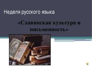 Неделя русского языка «Славянская культура и письменность»