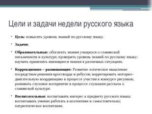 Цели и задачи недели русского языка Цель: повысить уровень знаний по русскому