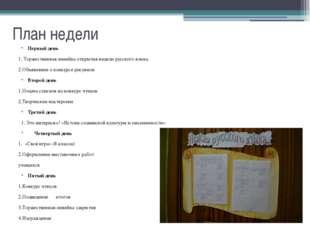 План недели Первый день 1. Торжественная линейка открытия недели русского язы
