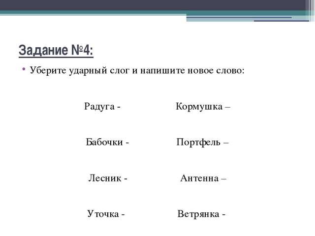 Задание №4: Уберите ударный слог и напишите новое слово:  Радуга - Кормушка...