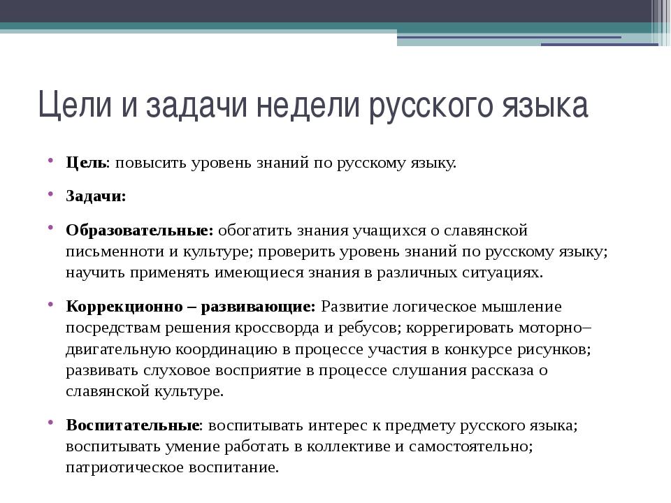 Цели и задачи недели русского языка Цель: повысить уровень знаний по русскому...