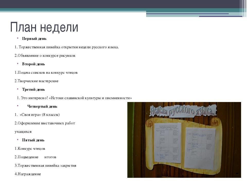 План недели Первый день 1. Торжественная линейка открытия недели русского язы...