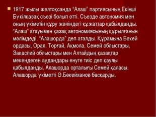 """1917 жылы желтоқсанда """"Алаш"""" партиясының Екінші Бүкілқазақ съезі болып өтті."""