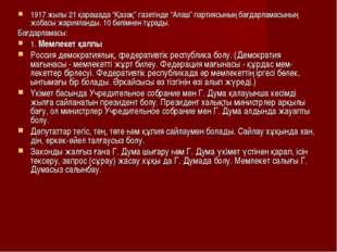 """1917 жылы 21 қарашада """"Қазақ"""" газетінде """"Алаш"""" партиясының бағдарламасының жо"""