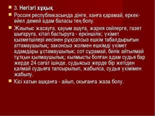 3. Негізгі хұқық Россия республикасында дінге, ханға қарамай, еркек-әйел деме