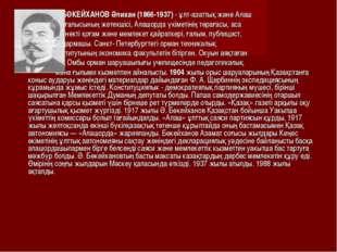 БӨКЕЙХАНОВ Әлихан (1866-1937) - ұлт-азаттық және Алаш қозғалысының жетекшісі