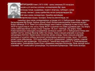 БАЙТҰРСЫНОВ Ахмет (1873-1938) - қазақ халкының XX ғасырдың басындағы ұлт-аза