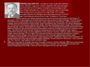 ШОҚАЙ Мұстафа (1890-1941) - аса көрнекті саяси, қоғам жөне мемлекет кайратке