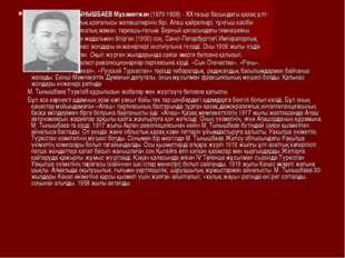 ТЫНЫШБАЕВ Мұхаметжан (1879-1838) - XX ғасыр басындағы қазақ ұлт- азаттық қоз