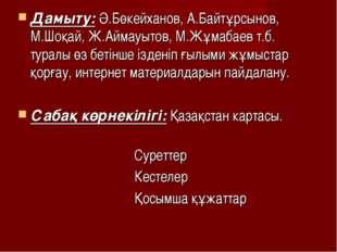 Дамыту: Ә.Бөкейханов, А.Байтұрсынов, М.Шоқай, Ж.Аймауытов, М.Жұмабаев т.б. ту