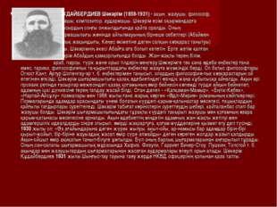ҚҰДАЙБЕРДИЕВ Шәкәрім (1858-1931) - ақын, жазушы, философ, тарихшы, композито