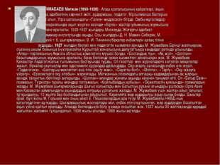 ЖҰМАБАЕВ Мағжан (1893-1938) - Алаш қозғалысының қайраткері, ақын, қазақ әдеб