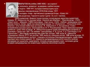АЙМАУЫТОВ Жүсіпбек (1895-1930) – аса көрнекті қазақ жазушысы, драматург, ауд